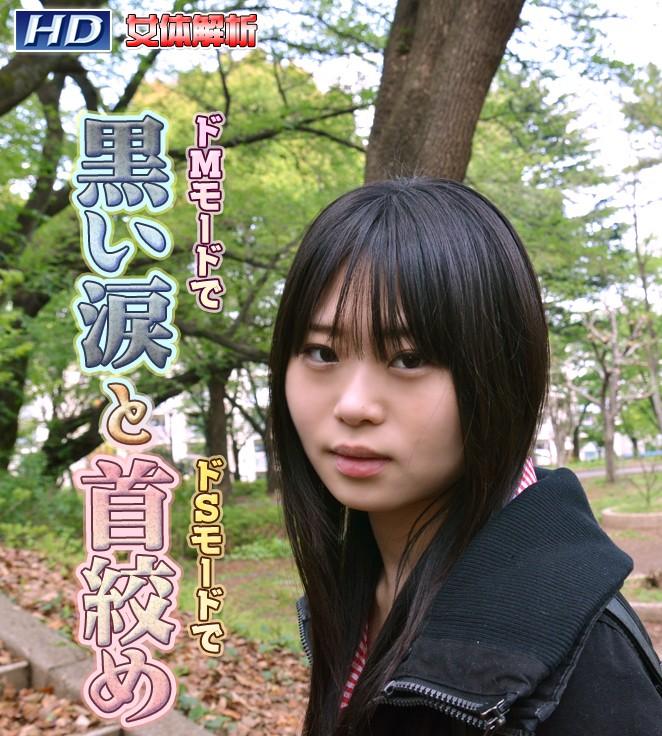 Gachinco gachi334 Chika ちか −女体解析80−