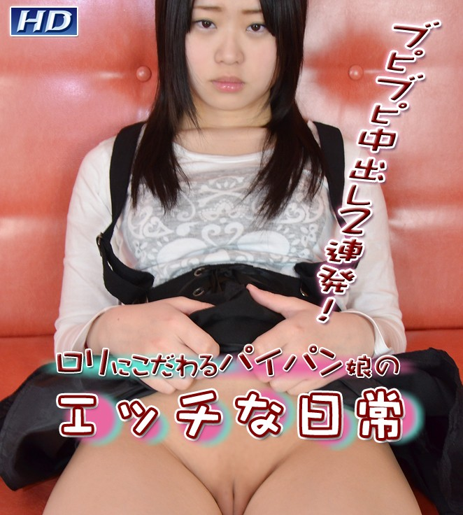 Gachinco gachi358 Chika ちか -エッチな日常24-