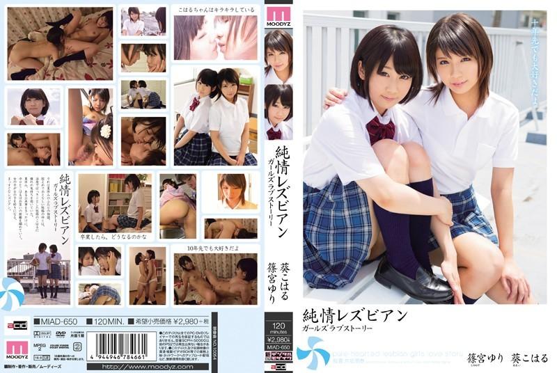 [MIAD-650] Girls Love Story ~ Shinomiya Yuri, Aoi Koharu