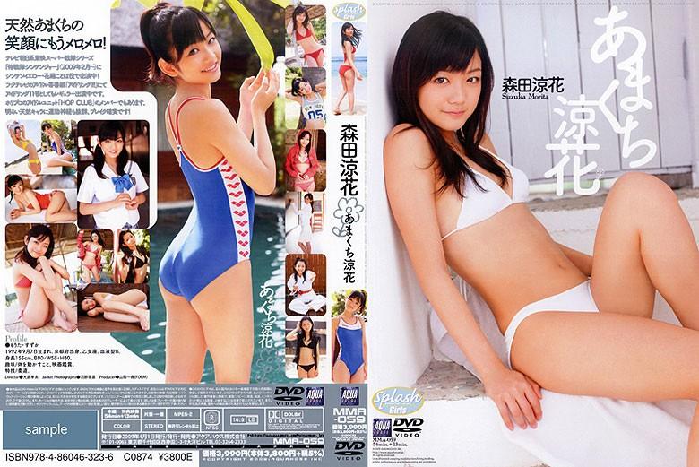 [MMA-059] Suzuka Morita 森田涼花 - Amakuchi Suzuhana あまくち涼花