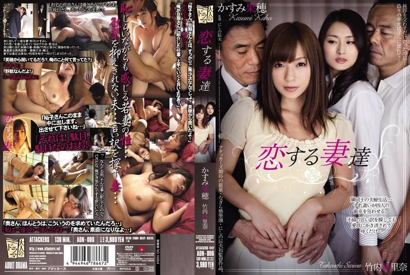 [ADN-006] Uncensored - Wives In Love ~ Kasumi Kaho, Takeuchi Sarina