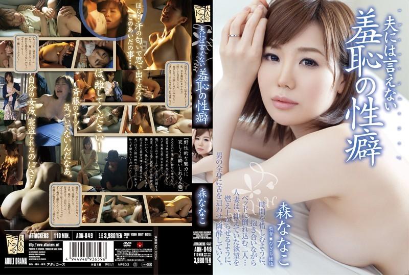 [ADN-049] Uncensored - Mori Nanako 森ななこ I Can't Tell My Husband