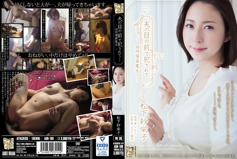 [ADN-100] UncenMR - Matsushita Saeko 松下紗栄子 Visited By A Rapist 10