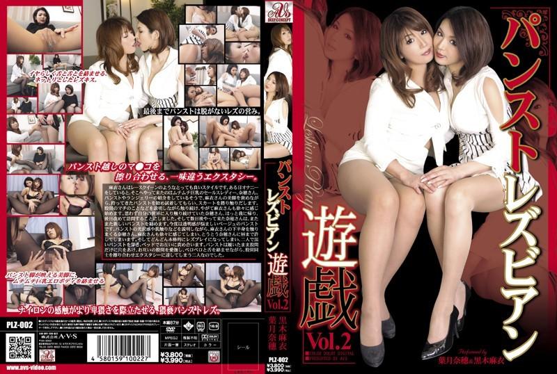 [PLZ-002] Uncensored Leak - Pantyhose Lesbian Mischief vol. 2