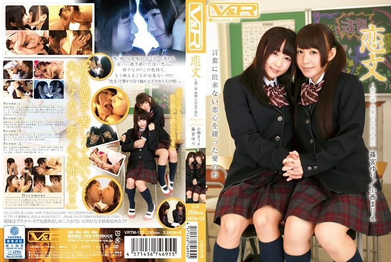 [VRTM-123] Lesbian Schoolgirls ~ Shinomiya Yuri, Konishi Marie