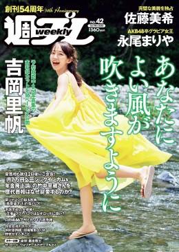 Weekly-Playboy-2020-No-42-01.md.jpg