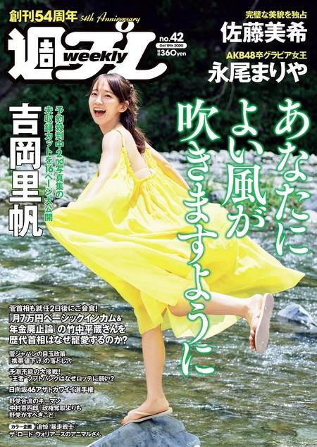 [Weekly Playboy] 2020 No 42 01