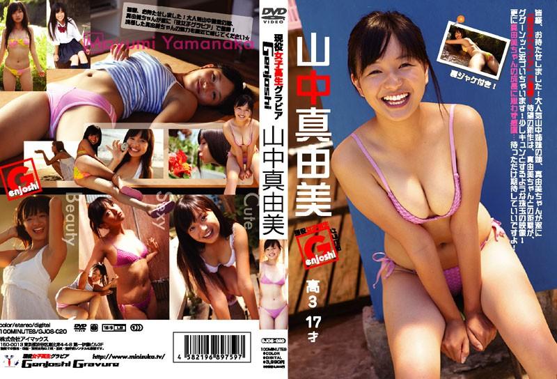 [GJOS-020] Mayumi Yamanaka 山中真由美 - 現役女子高生グラビア