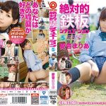 [ABP-623] Maria Aine - An Absolute Fuckable Situation 5